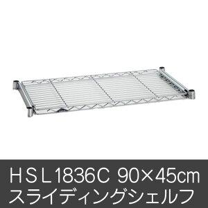 シェルフオプションHSL1836Cスライディングシェルフ収納棚ラックキャビネットホームエレクターhomeerecta