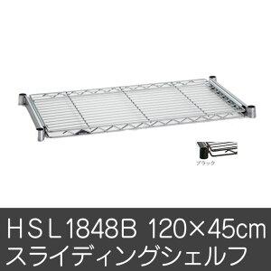 シェルフオプションHSL1848Bスライディングシェルフ収納棚ラックキャビネットホームエレクターhomeerecta