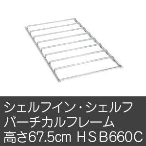 バーチカルフレームシェルフオプションHSB660Cシェルフイン・シェルフバーチカルフレーム(1セット2枚入り)収納棚ラックキャビネットホームエレクターhomeerecta