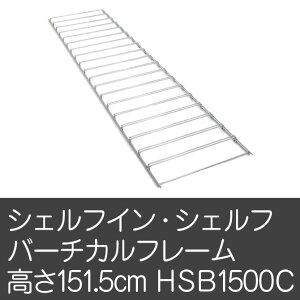 バーチカルフレームシェルフオプションHSB1500Cシェルフイン・シェルフバーチカルフレーム(1セット2枚入り)収納棚ラックキャビネットホームエレクターhomeerecta