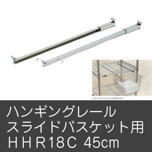 ハンギングレールスライドバスケット用オプションHHR18Cハンギングレール(スライドバスケット用)(2本入り)収納棚ラックキャビネットホームエレクターhomeerecta