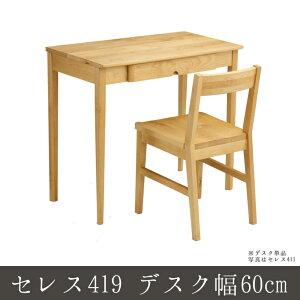セレス419デスクデスク勉強机書斎机作業台PCデスク作業テーブル作業机学習机つくえ机ナチュラル幅60cm
