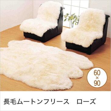 ムートンラグ ローズ 60×90 天然羊毛100% ムートンフリース 長毛タイプ 滑りにくい加工 キルティング加工 マット ソファー ソファ カーペット ラグ ファー もこもこ ふかふか