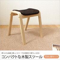 スタッキングチェア木製コンパクトなスタッキングスツール同色2脚セットスツールスツールイス椅子チェアリビングチェアコンパクトデザインカフェコーナーグリーンオレンジブラウン
