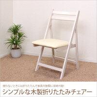チェアコンパクトシンプルな木製折りたたみチェアデスクチェアダイニングチェアーいすイス木製チェアチェアー椅子食卓椅子パーソナルチェア北欧天然木シンプル