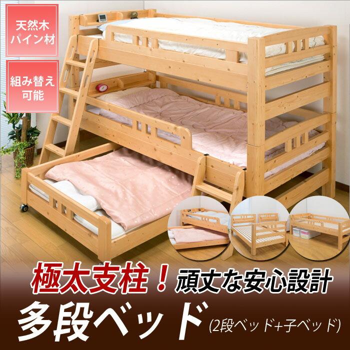 3段ベッド 木製 多段ベッド(2段ベッド+小ベッド) トリプルベッド マルチベッド ツインベッド エクストラベッド ロータイプ マルチベッド 北欧 すのこ シングルベッド 三段ベッド 親子ベッド 2段ベッド 木製 すのこベッド すのこベット