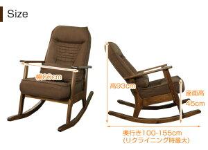 ロッキングチェア木製【送料無料】木製ロッキングチェアロッキング機能のついた高座椅子です。背もたれは3段階リクライニング。背は前方に折りたたみ可能で、コンパクト収納できます!リクライニングチェア/パーソナルチェア/ロッキング高座椅子