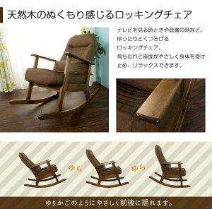 ロッキングチェア木製折り畳み式木製ロッキングチェアーロッキング機能高座椅子背もたれは3段階リクライニング背は前方に折りたたみ可能ロッキングチェアリクライニングチェア高座椅子座いす座イスコンパクト収納ゆらゆらイスいす[byおすすめ][代引不可]