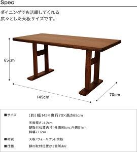 木製ダイニングテーブルダイニングテーブルフィグ幅145×奥行70×高さ65cm高さ65cmソファダイニングにおすすめ食卓食事テーブルブル北欧調インテリアテーブルシンプルテーブル