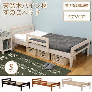 すのこベッドシングルパイン材木製すのこベッドシングル手すり付きフレームのみ天然木パイン材使用カントリー調木製すのこベットスノコベッド2口コンセント付き高さ3段階調節可能.ベッド下収納スペースシングルベッドスノコベッド木製ベッド