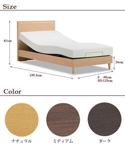 フランスベッド電動ベッド(GR-01F)2モーターフレームフレームのみシングル背上げと脚上げが別動作電動リクライニングベッド木製ベッドgrandy脚付きベッドfrancebed2年保証付フランスベッド正規品