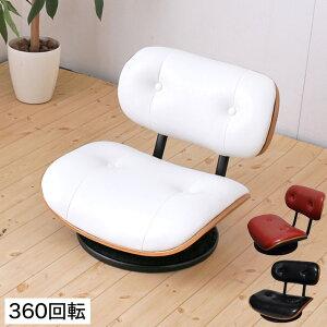 座椅子回転ローチェア【日本製】ローラウンドチェアRDC-60ミッドセンチュリーモダンレトロな座いすザイス360度回転チェア一人掛け椅子坐椅子
