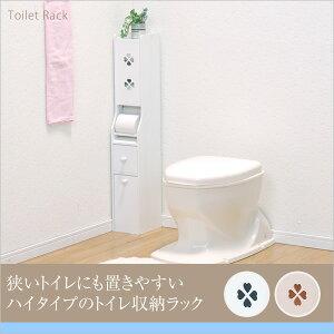 トイレラック収納狭いトイレにも置きやすいハイタイプのトイレ収納ラックラックトイレ収納ラックトイレ収納ラックスリムタイプ薄型トイレラックストッカートイレットペーパーホルダー