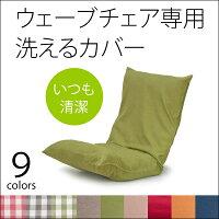 特許14段ギアのウエーブチェア座椅子用カバープチワッフルカバー(タイプb)【新生活point・2】312