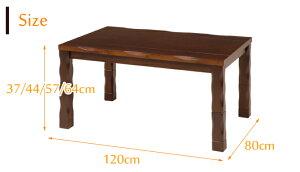 家具調こたつダイニングこたつ美山幅120cmW120×D80×H37cmこたつテーブルコタツテーブルおしゃれリビングコタツリビングテーブルローテーブル家具調こたつ木製継ぎ脚で4段階高さ調節ダイニングこたつ[新商品]