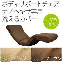 【国産】座椅子カバーボディサポートチェア専用カバーナノヘキサ日本製洗える丸洗いウォッシャブルコンパクト座いすカバー座イスカバー座椅子カバー
