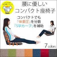 座椅子体圧分散コンパクト座椅子ネップ産学連携『腰に優しい』コンパクトリクライニング座椅子【日本製】座いすザイスざいすちぇあーチェアーチェア日本製リクライニング座椅子