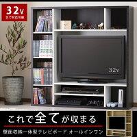 壁面収納テレビ台テレビボードTV台TVボードAVボード32型木製テレビラックTVラック壁面おしゃれかっこいい白黒ブラックホワイトスタイリッシュ