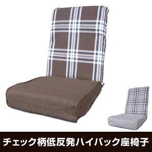 座椅子 チェック柄低反発ハイバック座椅子 DCN-スミス フロアーチェア 背部14段階リクライニン...