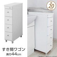 すき間ワゴン[幅20cm/奥行44cm]