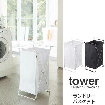 ランドリーバスケット タワー tower ランドリー収納 ランドリーバッグ 洗濯物 45L 折りたたみ 洗濯カゴ 脱衣かご ランドリーラック 洗面所