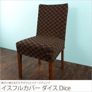 椅子カバーダイス