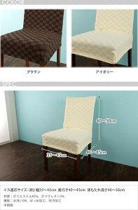椅子カバーダイスカラー/椅子カバーダイスサイズ