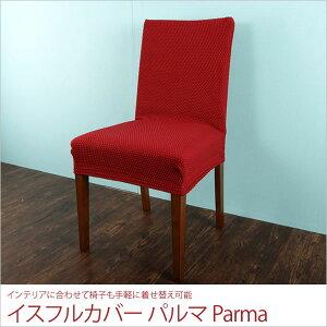 椅子カバーパルマ