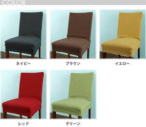 椅子カバーパルマカラー