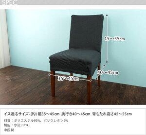椅子カバーパルマサイズ