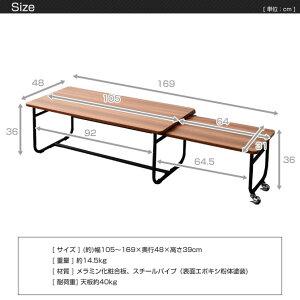 マッシュ伸縮テーブル・テレビ台サイズ