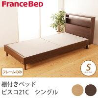 フランスベッド棚付きベッドピスコ21Cシングル木製キャスター付フレームのみコンパクトベッド脚付棚収納キャビネットタイプ日本製francebed木製ベッド