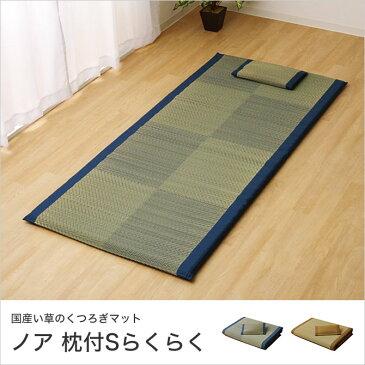 い草マット ごろ寝マット ノア 枕付Sらくらく シングル マット 約90×200cm まくら 約40×20cm い草 国産 フリーマット