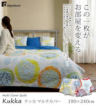 KUKKA 水洗いキルトマルチカバー 190×240cm リバーシブル ベッドカバー ソファカバー こたつカバー 花柄キルティング