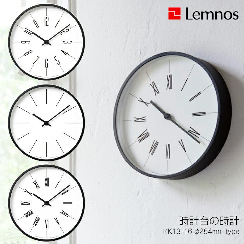 【期間限定ポイント10倍】 〔レムノス 時計台の時計〕KK13-16 幅254mmタイプ スモールサイズ 壁掛け時計 リビング ダイニング 掛け時計 シンプル モダン ナチュラル 北欧日本製 天然木 プライウッド 新築祝い