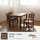 ダイニングテーブル モズ MOZ 135幅 ウォールナット 無垢 食卓...
