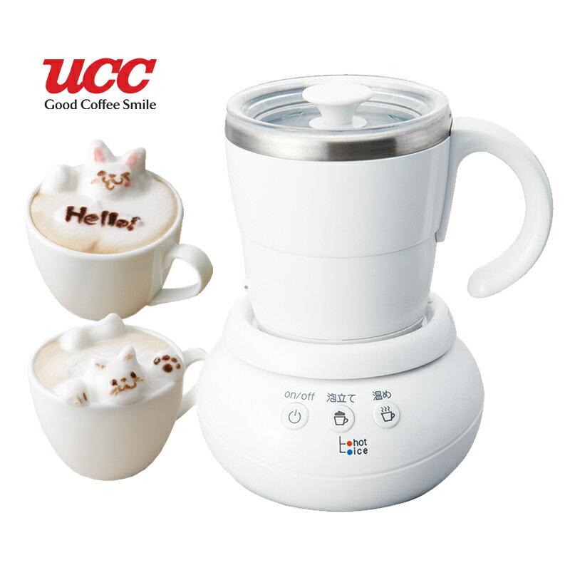 【着後レビューで選べる特典】 UCC ミルクカップフォーマー ミルクフォーマー 電動 ラテアート 3Dラテアート カップオンタイプ ミルク 泡立て ホットミルク アイスミルク パンナホワイト MCF30 ユーシーシー kak
