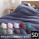 ホテルタイプ 布団カバー3点セット 敷布団用 ベッド ベット用 セミダブルサイズ ■NCD