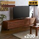 テレビ台 200cm 完成品 テレビボード テレビラック ロ...