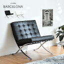 1人掛けソファ バルセロナ3 ブラック/ホワイト デザイナーズ ソファ ソファー リプロダクト ジェネリック家具 バルセロナチェア 一人掛けソファ L・ミース・ファン・デル・ローエ ミッドセンチュリー