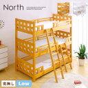 【耐荷重200kg/分割可能】三段ベッド North5(ノース5) L...