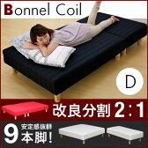 ボンネルコイル ダブルベッド 改良分割タイプ2:1 脚付きマット ポルシェ (3色対応)脚付きベッド 脚つきマットレスベッド 脚付マット脚付ベッド 脚付マットレス