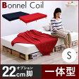 【一体タイプ】ボンネルコイル 脚付きマットレス シングルサイズ Polshe(ポルシェ2) 3色対応脚付きベッド 脚付きマット 脚付きマットレスベッド 脚付マット脚付ベッド シングルベッド