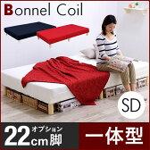 【一体タイプ】ボンネルコイル 脚付きマットレス セミダブルサイズ Polshe(ポルシェ2) 3色対応脚付きベッド 脚付きマット 脚付きマットレスベッド 脚付マット脚付ベッド セミダブルベッド