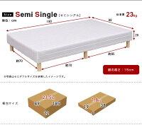 一体タイプボンネルコイルセミシングルベッド