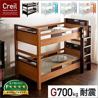 宮付き二段ベッドCreil(クレイユ)2色対応