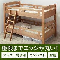 2段ベッドmalt(モルト)