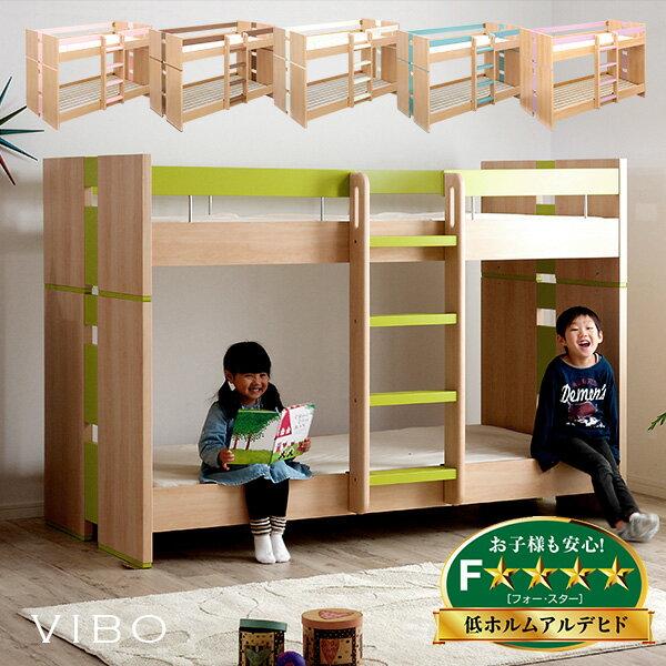 【耐荷重300kg】2段ベッド vibo(ヴィーボ) 男の子 女の子 二段ベッド 二段ベット 2段ベット 子供用ベッド パステルカラー 木製  子供部屋:家具のわくわくランド