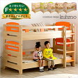 【耐荷重300kg】2段ベッド kuhmo(クーモ)男の子 女の子 二段ベッド 二段ベット 2段ベット 子供用ベッド 木製
