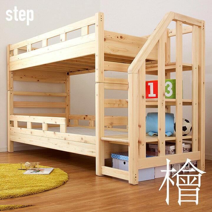 【国産檜100%使用★階段付】ひのき二段ベッド KUSKUS2 Step(クスクス2 ステップ) 2段ベッド 二段ベット 2段ベット ロータイプ 耐震 子供用ベッド 木製 ヒノキ おしゃれ:家具のわくわくランド